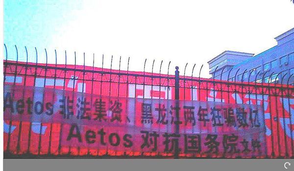 AetosChinaProtest