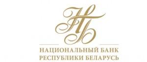Нацбанк Белоруссии