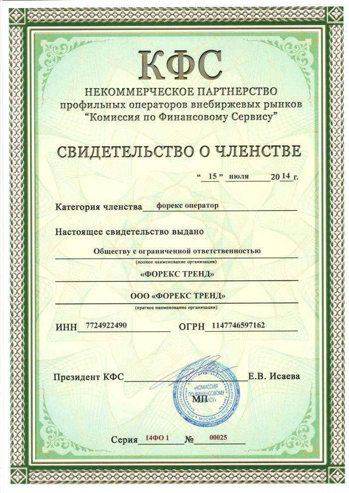certificateKFS