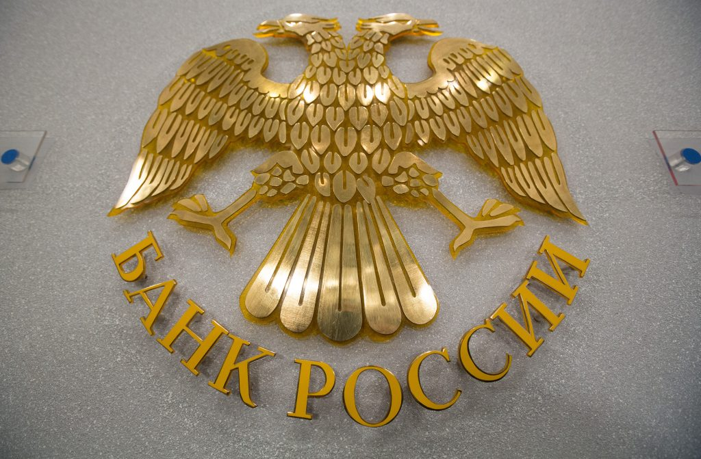 The seal of the Russian Central bank, also known as Bank Rossii, sits on display in Moscow, Russia, on Friday, March 13, 2015. Russia's central bank lowered its main interest rate in line with most economist forecasts, as stabilizing inflation clears the path to boosting an economy buckling under low oil prices and sanctions over Ukraine. Photographer: Andrey Rudakov/Bloomberg