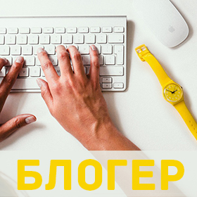 Russian-Blogger
