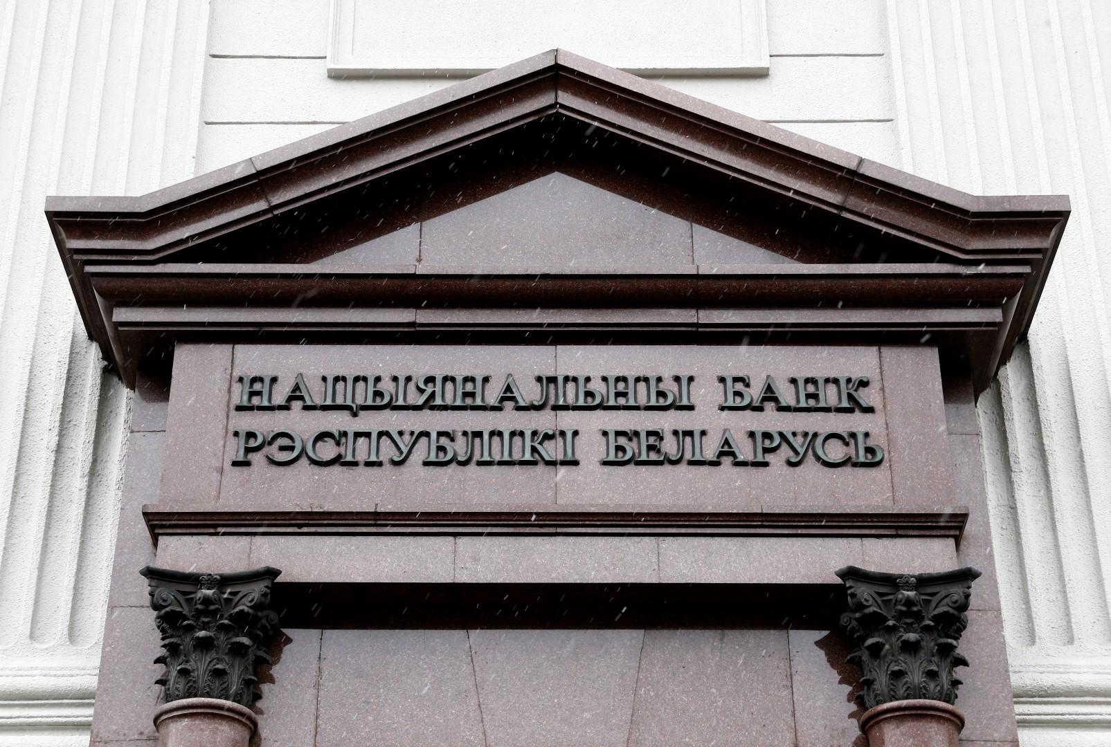 General view shows the National bank of Belarus headquarters in Minsk, Belarus February 25, 2016.  REUTERS/Vasily Fedosenko - RTS9MVD